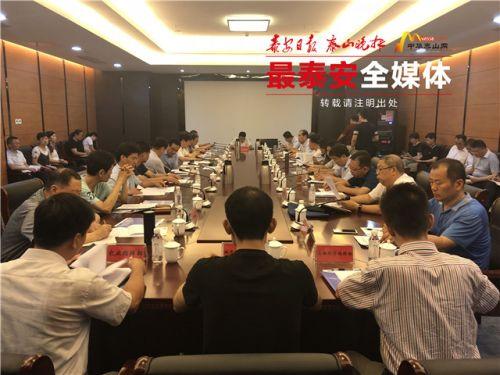 第32届登山节暨泰安投洽会9月6日开幕