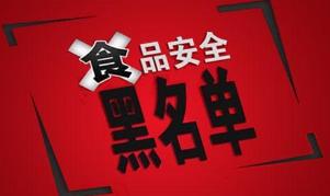 """注意!淄博3家酒店""""中华鲟""""恩诺沙星超标"""
