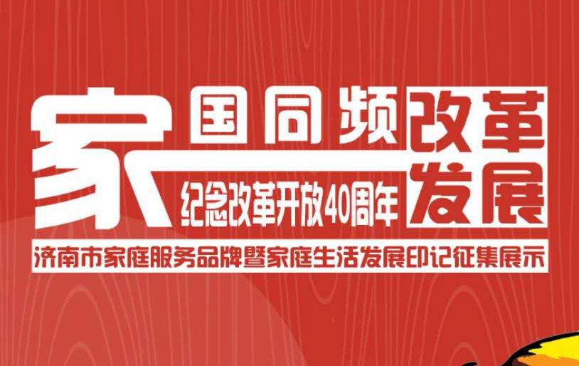 济南市家庭服务品牌暨家庭生活发展印记征集活动正式开始