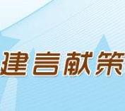 淄博城市管理请你建言献策 优秀市民建议将获表彰