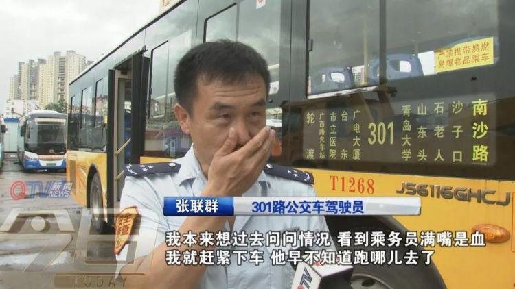 中年男子用学生卡 被识破后居然拳打女乘务员(图)