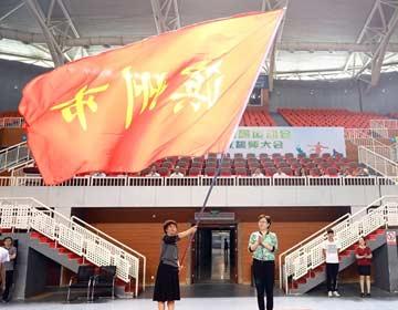 第24届省运会滨州代表团成立 潘青任团长