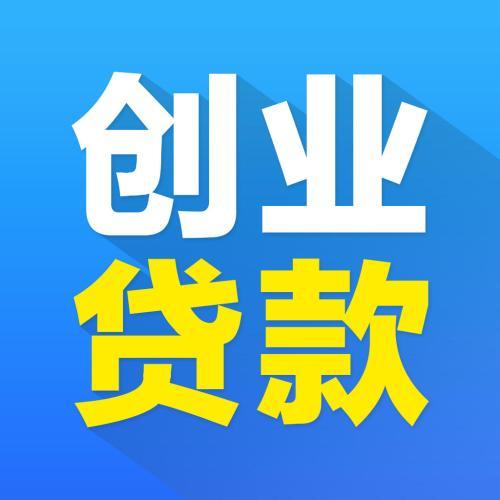 淄博创业担保贷款申请方式已增加为3种 微信小程序也可参与