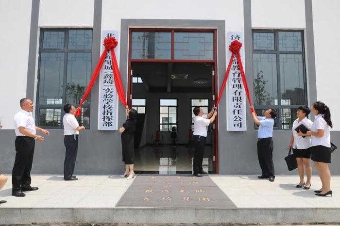 北大新世纪教育项目落户邹城 小学计划明年招生