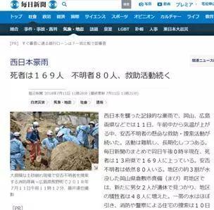 受灾惨重的日本人民气得要骂人了:我们不缺这个!