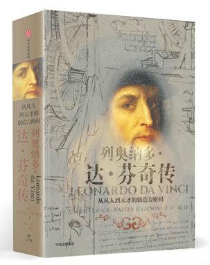 《列奥纳多•达•芬奇传》立体外封效果图