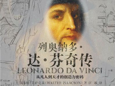《列奥纳多•达•芬奇传 》