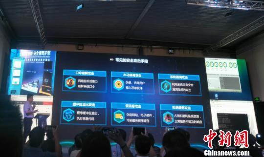 国内首次工业互联网安全防护演练在沪举行