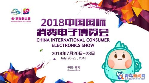 """中国国际消费电子博览会下周举办 """"黑科技""""抢先看"""