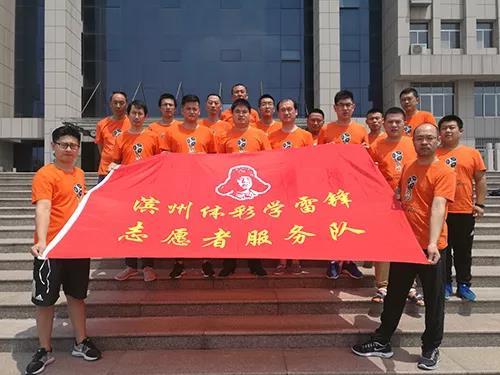 【山东体彩】践行公益公信 滨州体彩学雷锋志愿者服务队正式成立
