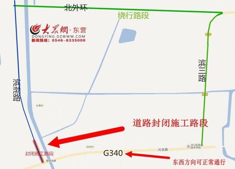 注意绕行!河口滨渤路与G340(原孤滨路)丁字路口即将封闭施工