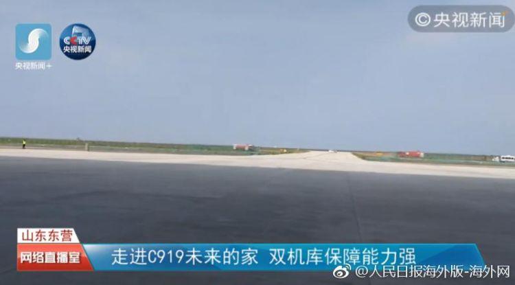 第2架国产C919转场至我国首个民航客机试飞中心