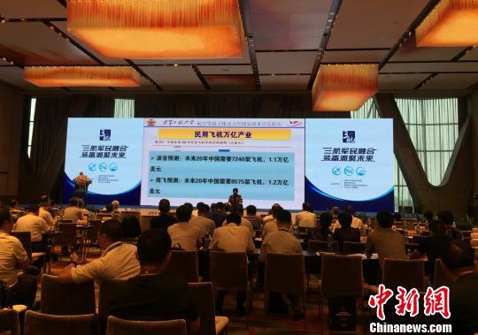 2018湖南商业航空航天航海装备论坛在长沙召开