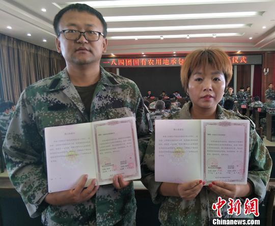 新疆兵团职工陆续领到国有农用地承包经营权证(图)