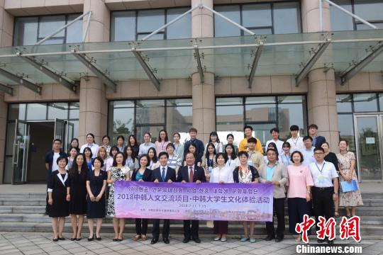 中韩大学生文化体验活动在大连外国语大学举行