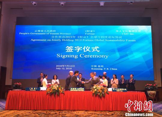 2019年《财富》全球可持续论坛将在云南玉溪抚仙湖畔举办