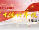 """山东省第十一届""""十佳好军嫂""""评选活动"""