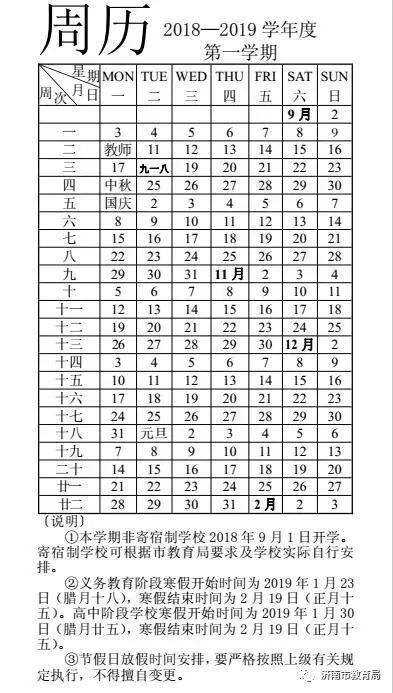9月1日开学,济南市教育局发布济南教育周历表