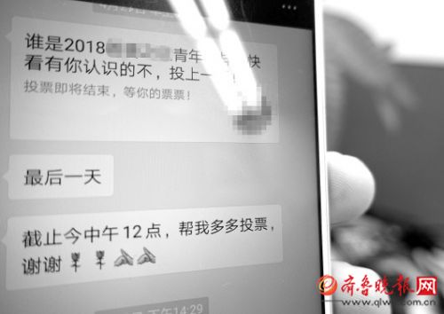 济南:家长朋友圈变拉票圈 胜败不靠实力靠人脉