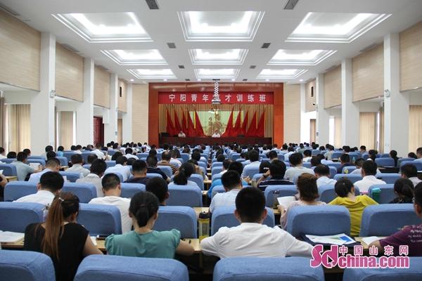 """宁阳为1186名年轻干部做""""战略培养"""" 助力城市发展"""