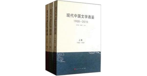 学人背影:温儒敏忆朱德发先生和山师学术团队