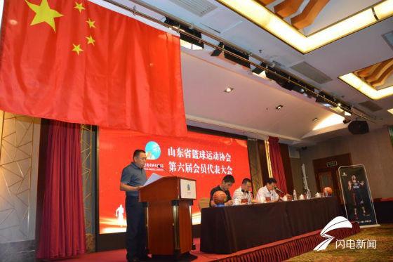 山东省篮球协会第六届会员代表大会举行 魏淑波当选会长