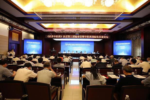 中医药大咖聚集新时代 共谋中医药国际化发展大计