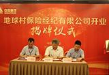 提升中国重汽服务竞争力 地球村保险开业揭牌