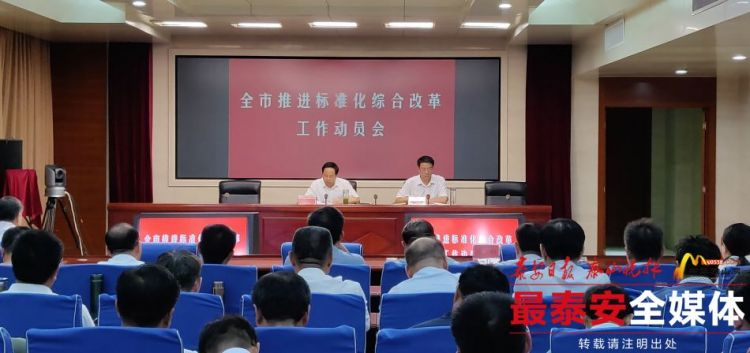 李希信主持召开全市推进标准化综合改革工作动员会