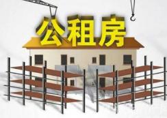 """违规租住公租房 淄川122户家庭被""""拉黑"""""""