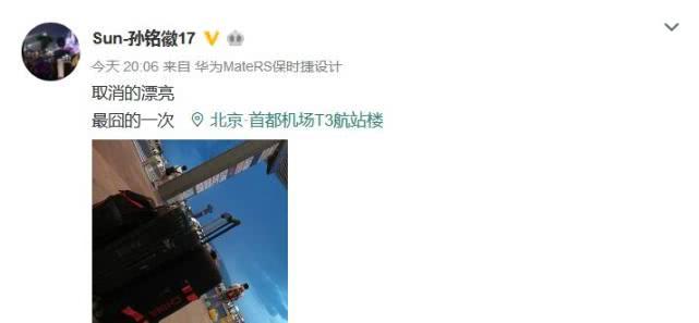 男篮红队从美抵京航班却延误 孙铭徽:最囧的一次
