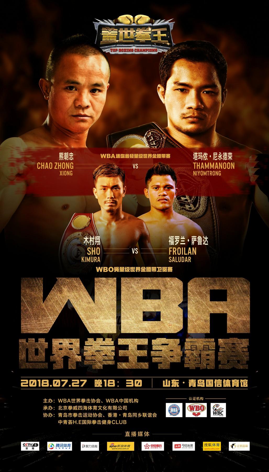 中国拳击史上最强对决: 熊朝忠七战金腰带迎劲敌,木村翔同台卫冕!