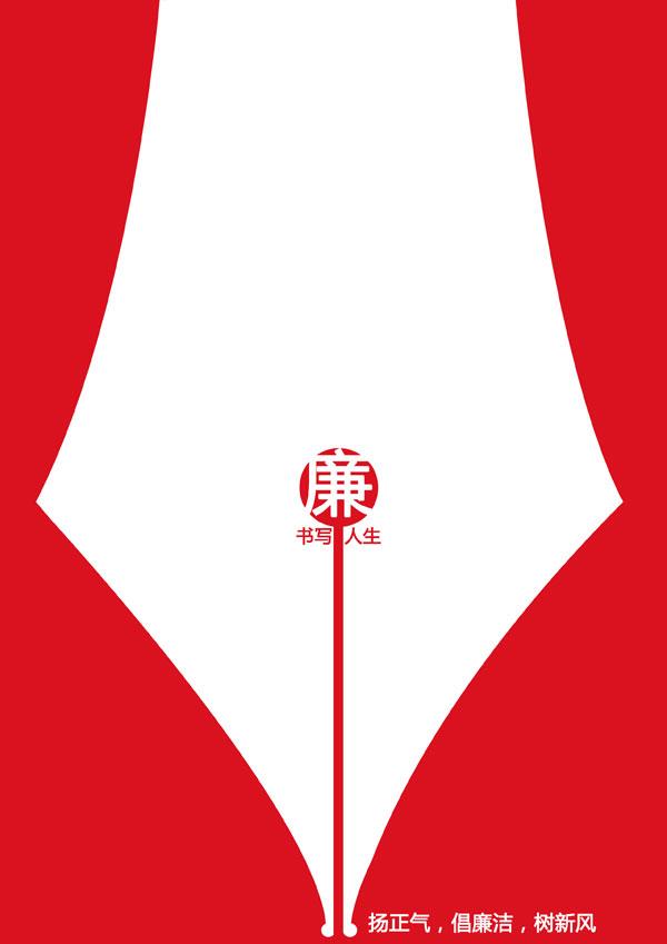 """2018年山东省廉政文化作品征集公益广告类作品-044-""""廉""""写人生图片"""