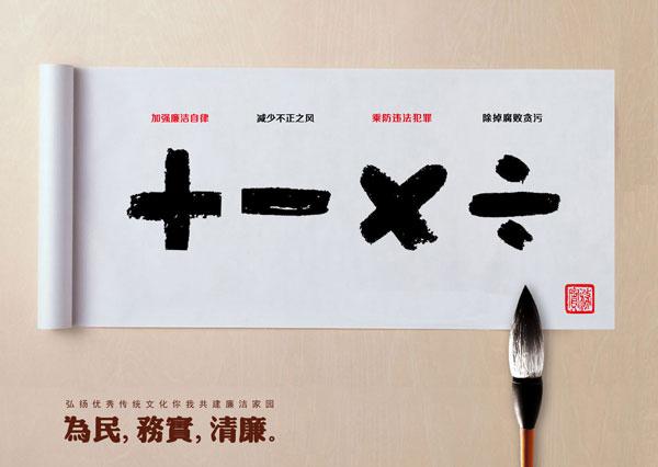 2018年山东省廉政文化作品征集公益广告类作品-113-廉洁符号篇图片