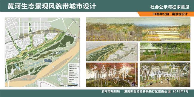 快看!济南黄河风貌带设计公示,美得超乎你想象!