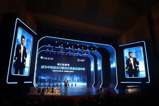 媒体新闻通稿-发布渭蓝双100战略,雷丁解决6亿中国城镇人口出行问题V2.0-07181741