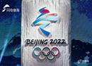 重磅!北京冬奥新增7个比赛小项 金牌总数达109枚