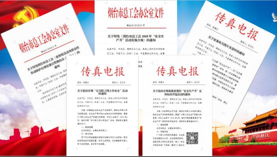 """烟台市总工会:惊艳""""安全生产月""""""""嗨""""翻港城"""