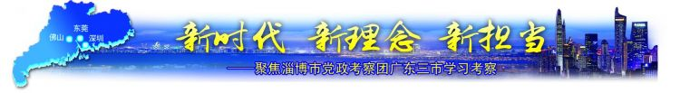 淄博市党政考察团赴广东学习考察