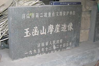 谈资|济南玉函山,神鸟守卫的盒子里到底装的啥