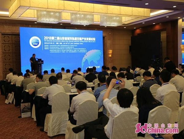 第二届山东城市轨道交通发展论坛在青岛举办
