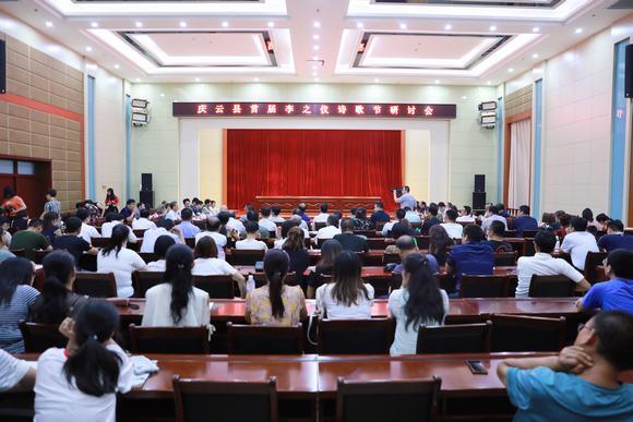 1首届李之仪诗歌节研讨会