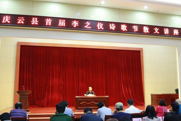2庆云县李之仪诗歌节散文讲座
