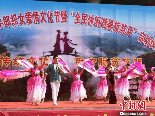 """""""牛郎织女文化之乡""""山西和顺:传统文化助力脱贫攻坚"""