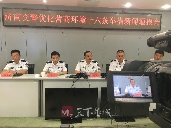 济南交警16条举措优化营商环境 超速抓拍等14项已生效