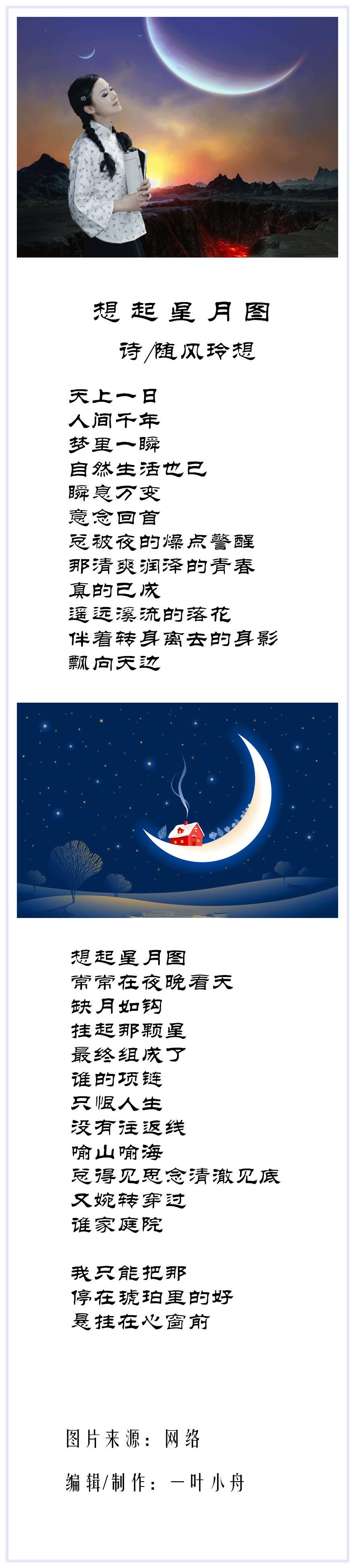 想起星月图诗合成2