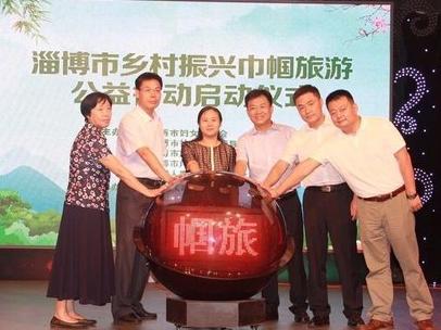 淄博乡村振兴巾帼旅游公益行动启动 寻找30名公益行动巾帼掌门人