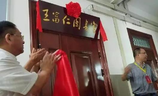 高唐籍已故著名学者王富仁藏书捐赠聊城