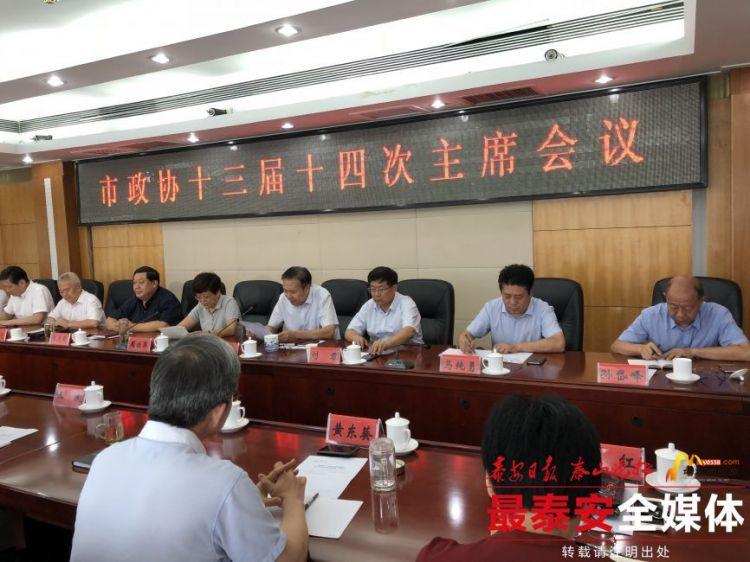 泰安市政协召开十三届十四次主席会议
