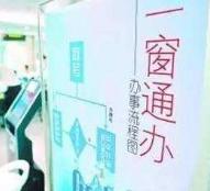 """8月底前淄博政务大厅将基本实现""""一窗受理"""""""